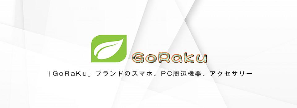 「GoRaKu」ブランドのスマホ、PC周辺機器、アクセサリー